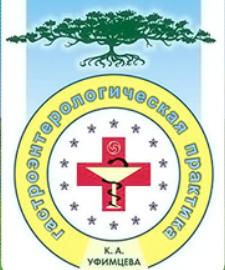 Гастроэнтеролгический центр Уфимцева