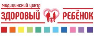 Здоровый ребенок Челябинск